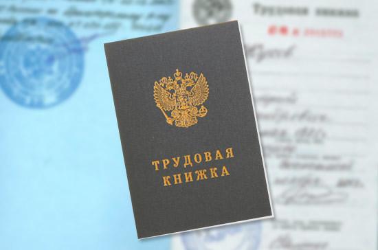 Председатель правления ПФР Антон Дроздов рассказал об электронных трудовых книжках