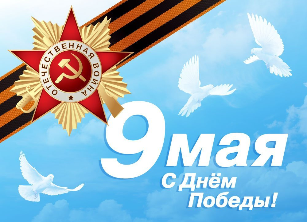 История праздника 9 мая!