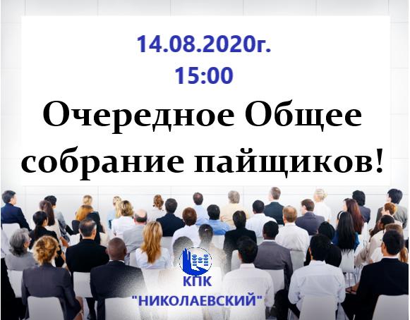14 августа 2020 г. в 15:00 состоится очередное Общее собрание пайщиков!