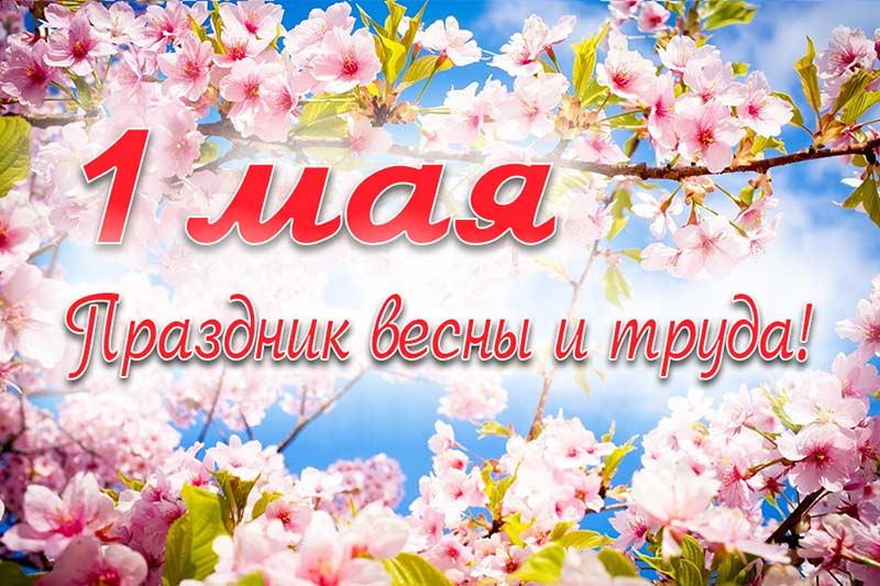 Мир, труд, май или как работает Кооператив в майские праздники?!